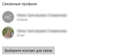 Связанные профили в приложении «Контакты» системы Windows 10