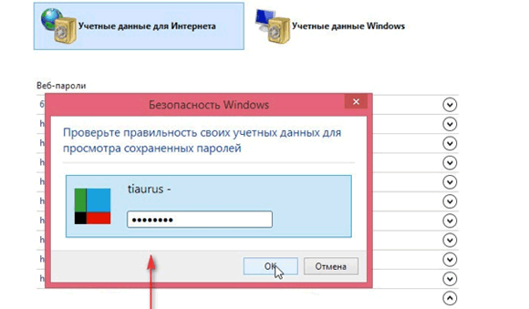 Управление паролями через «Диспетчер учетных данных Windows»
