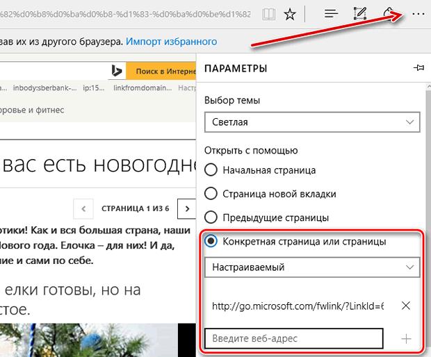 Установка домашней страницы для нового браузера Microsoft Edge