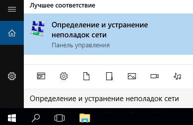 Запуск средства определения и устранения неполадок сети в системе Windows 10
