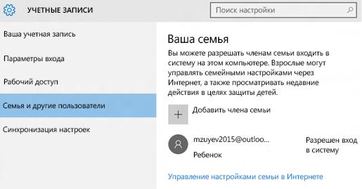 Экран Windows 10 с поддержкой учетных записей, в котором можно добавить члена семьи