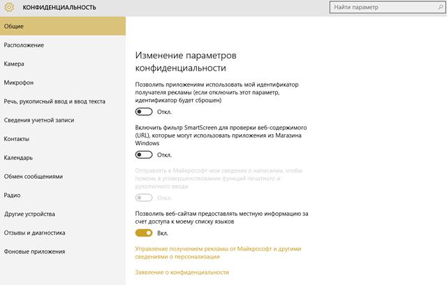 Страница настроек конфиденциальности в новой системе Windows 10