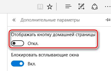Включение кнопки домашней страницы браузера Edge