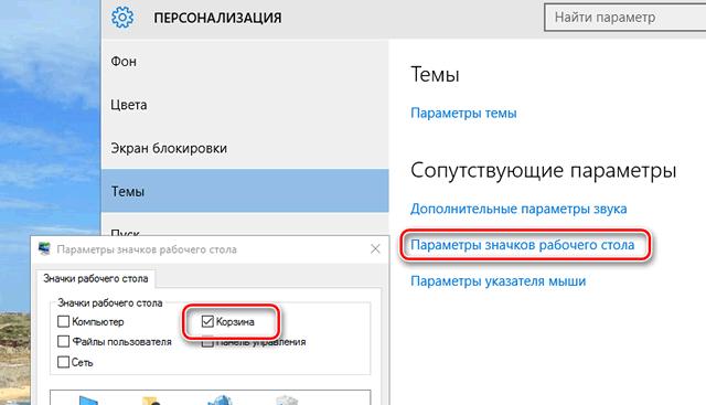 Включение папки «Корзина» на рабочем столе Windows 10