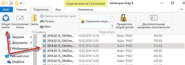 Включение общего доступа к файлу через проводник Windows 10
