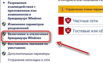 Ссылка на включение и отключение брандмауэра Windows 10 через панель управления