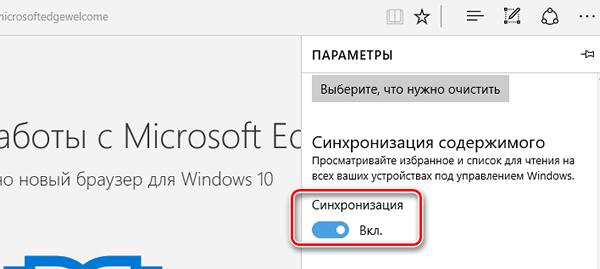 Включение синхронизации через Microsoft Edge
