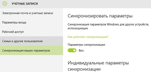Включение синхронизация через параметры учетной записи пользователя Windows