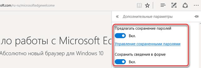 Включение функции автоматического заполнения форм в браузере Microsoft Edge