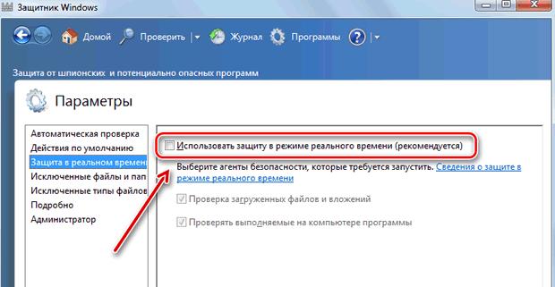 Windows Defender – включение защиты в режиме реального времени