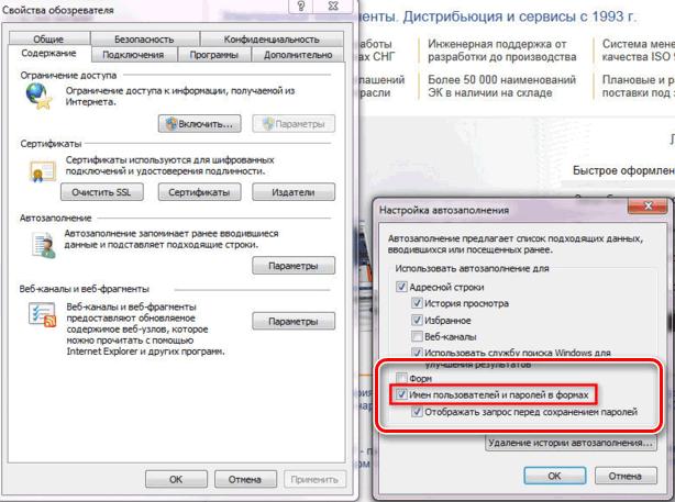 Включение функции сохранения паролей в браузере для Internet Explorer