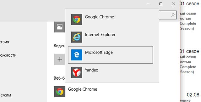 Установка браузера по умолчанию в новой системе Windows 10