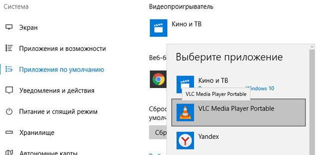 Выбор VLC Media Player для использования по умолчанию в Windows 10