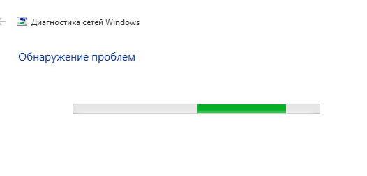 Windows 10 ищет проблемы в работе сетевого соединения