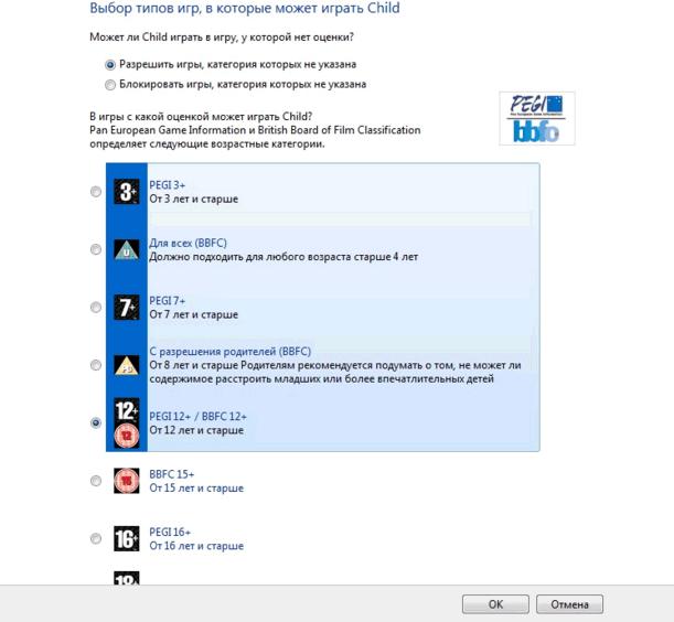 Настройка блокировки игр в Windows по возрастному рейтингу