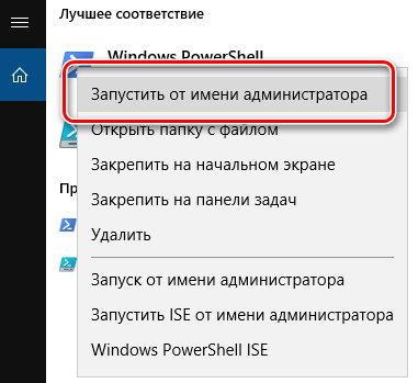 Запуск Windows PowerShell от имени администратора в Windows 10