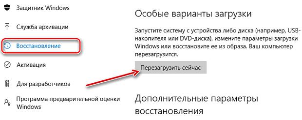 Запуск особого режима загрузки системы Windows 10
