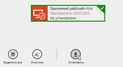 Установка приложений с сайта приложения в Магазин