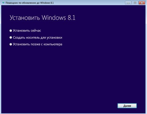 Экран Помощника обновления: Установка Windows 8.1