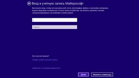 Экран входа в систему для учетной записи Microsoft