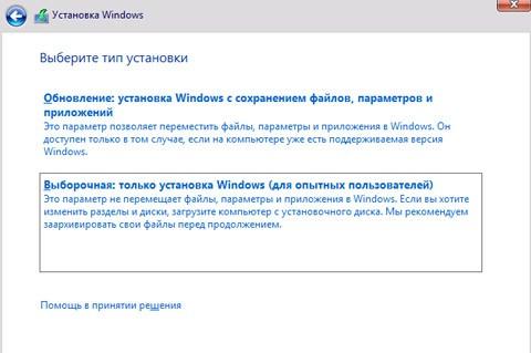 Экран программы Установки Windows, на котором можно выбрать полную установку