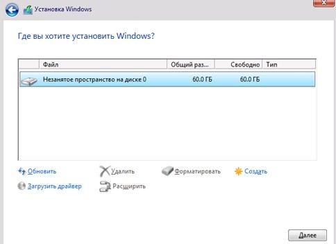 Экран программы Установки Windows, на котором можно отформатировать раздел