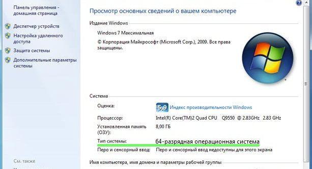 Результат установки 64-разрядной операционной системы компьютера Windows 7