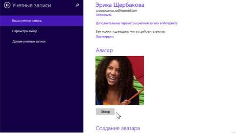 Страница изображения для учетной записи