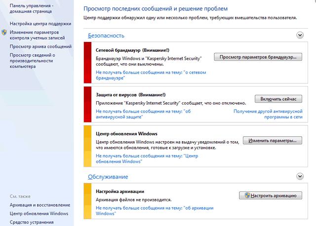 Центр поддержки Windows 7 обнаружил одну или несколько проблем, требующих вмешательства пользователя