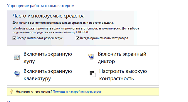 Центр специальных возможностей системы Windows