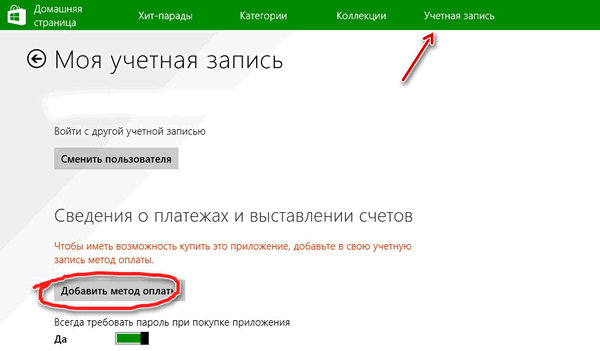 Добавление метода оплаты в магазине Windows