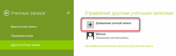 Управление учетными записями Windows