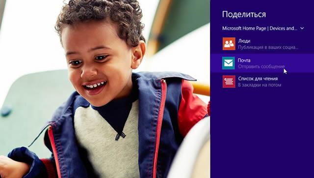 Экран поделиться Windows 8.1