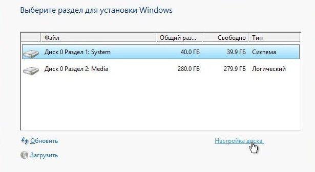 Экран выборочной установки системы Windows