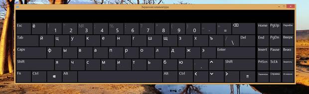 Экранная клавиатура в операционной системе Windows 8.1