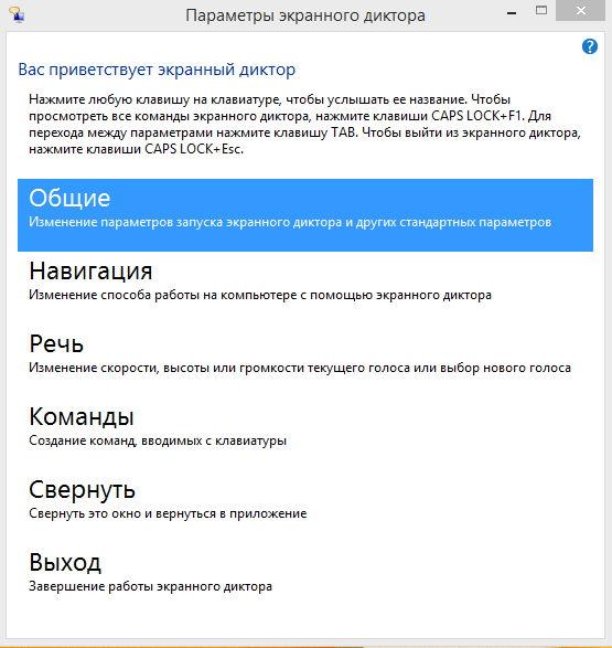 Программа Распознавания Речи для Windows 7