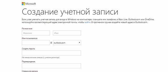 Форма для создания учетной записи пользователя Microsoft