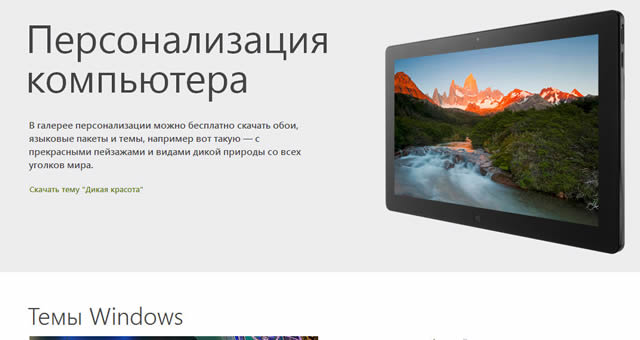 Заставка галереи персонализации Windows