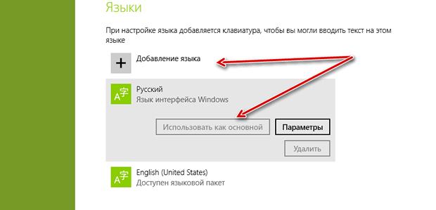 Установка языковых параметров в системе Windows 8.1