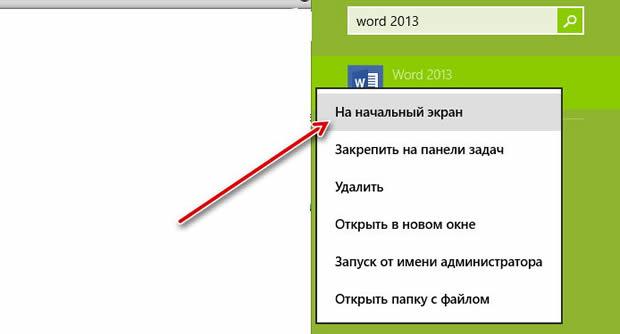 Закрепление приложения на начальном экране Windows 8.1