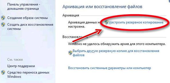Страница настройки резервного копирования Windows 7