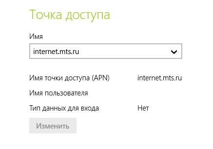 Настройка параметров мобильного подключения к сети Интернет