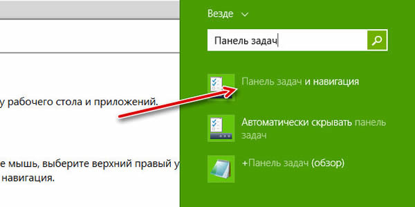 Поиск панели задач и навигации в Windows