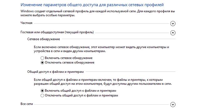 Изменение параметров общего доступа для различных сетевых профилей Windows