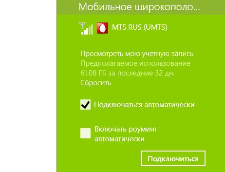 Панель подключения к мобильной сети в Windows