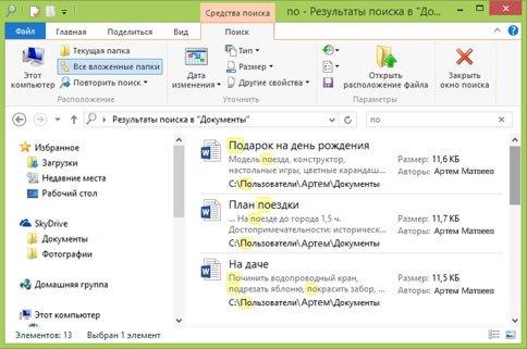 Результаты поиска в Проводнике файлов