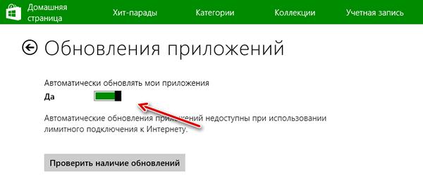 Включение автоматического обновления приложений магазина Windows