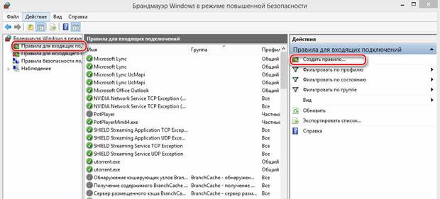 Создание правила для входящего подключения через брандмауэр Windows