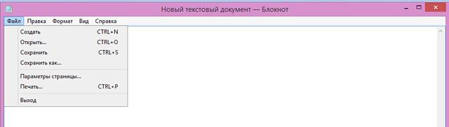 Простое и незамысловатое окно текстового редактора «Блокнот»