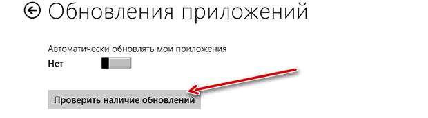 Кнопка проверки наличия обновлений приложений из магазина Windows